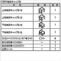 LIXIL TOEX プレスタフェンス6型 フリーポールタイプ 端部キャップ(4個入り)  【リクシル】 【アルミフェンス 柵】  オータムブラウン