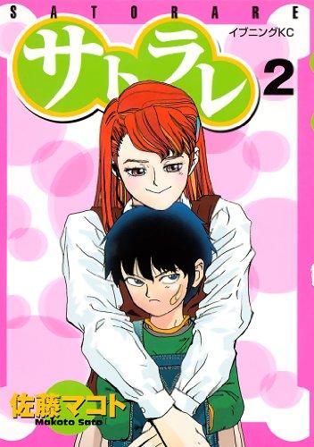 サトラレ(2) (イブニングコミックス)