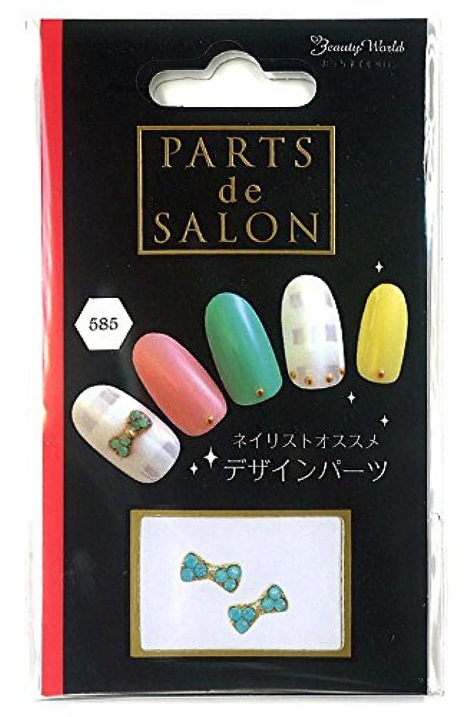 ハードリング色スキニービューティーワールド Parts de Salon PAS585