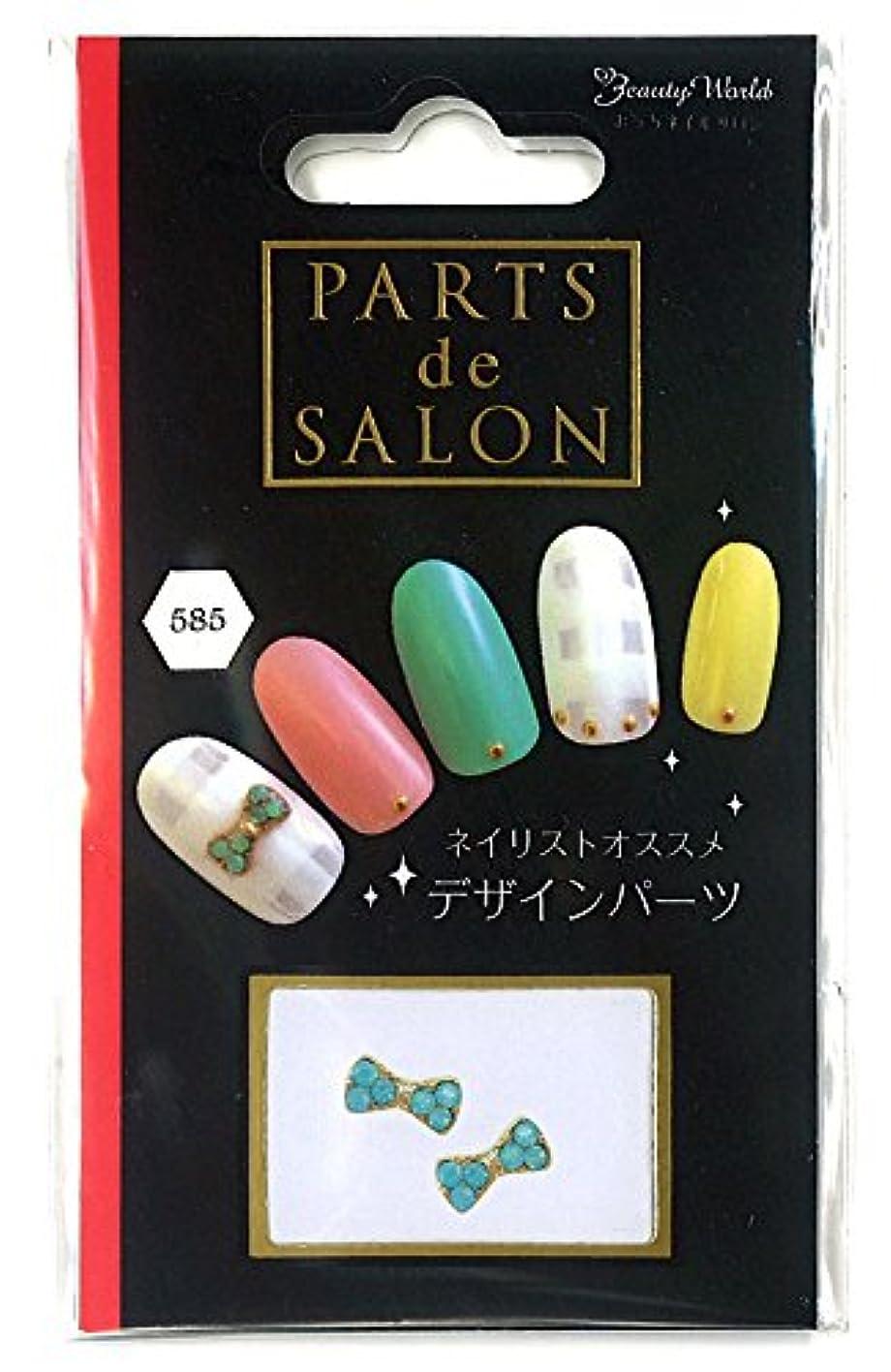 人質バース一ビューティーワールド Parts de Salon PAS585