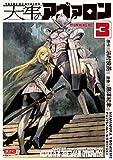 天牢のアヴァロン(3) (モーニングコミックス)