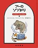 プーのゾゾがり (クマのプーさんえほん (3))
