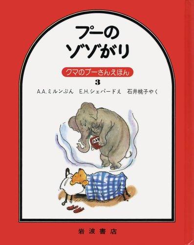 プーのゾゾがり (クマのプーさんえほん (3))の詳細を見る
