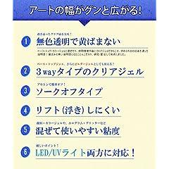 クリアジェル(irogel イロジェル)ベース/トップとしても使える万能ジェル(ジェルネイル用)厚労省認可化粧品