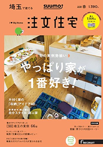 SUUMO注文住宅 埼玉で建てる   2018年春号