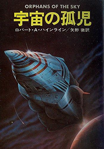 宇宙の孤児 (1978年) (ハヤカワ文庫―SF)