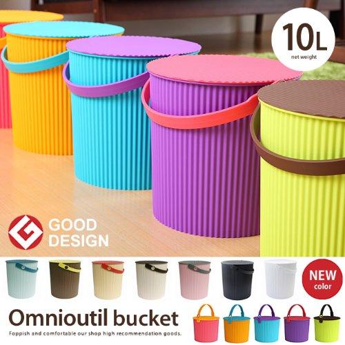 omnioutil bucket 10L(オムニウッティ フタ付バケット Lサイズ)/収納雑貨/ターコイズブルー
