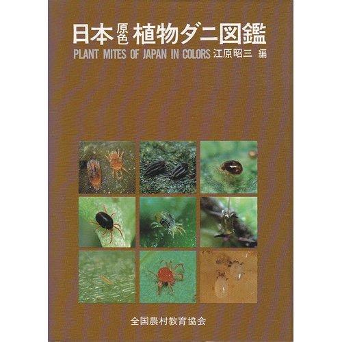日本原色植物ダニ図鑑の詳細を見る