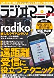 ラジオマニア2010 (三才ムックvol.329)