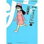 やまいだれ(2) (バンブー・コミックス)