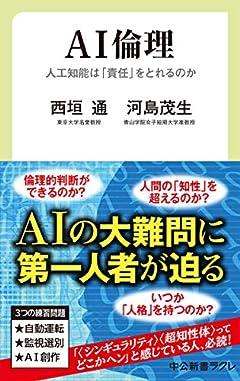 AI倫理-人工知能は「責任」をとれるのか (中公新書ラクレ (667))