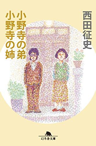 小野寺の弟・小野寺の姉 (幻冬舎文庫)の詳細を見る