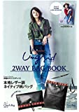 Ungrid 2WAY BAG BOOK (バラエティ)