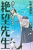 さよなら絶望先生(29) (週刊少年マガジンコミックス)