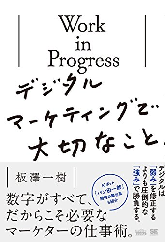 Work in Progress デジタルマーケティングで大切なこと (MarkeZine BOOKS)