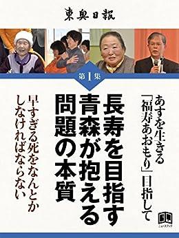 [東奥日報社]のあすを生きる「福寿あおもり」目指して1 長寿を目指す青森が抱える問題の本質 (ニューズブック)