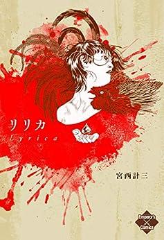 [宮西計三]のリリカ 抒情 (エンペラーズコミックス)