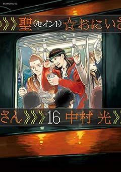 聖☆おにいさん(16) (モーニングコミックス)