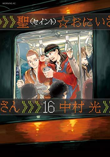 [画像:聖☆おにいさん(16) (モーニングコミックス)]