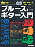 ブルース・ギター入門 3種ブルースのフルコース(CD2枚付) (ギター・マガジン)