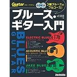 ブルース・ギター入門 3種ブルースのフルコース