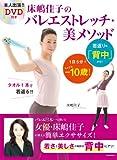 DVD付き 床嶋佳子のバレエストレッチ・美メソッドの画像