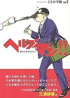 ヘルプマン!! 取材記 vol.1