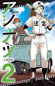 アノナツ-1959-(2) (少年サンデーコミックス)
