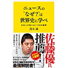 """ニュースの""""なぜ?""""は世界史に学べ 日本人が知らない100の疑問 (SB新書)"""