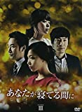 あなたが寝てる間に DVD-BOX III[DVD]