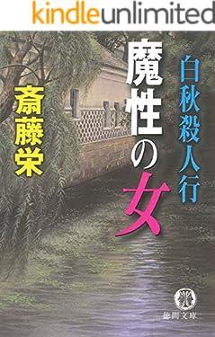白秋殺人行 魔性の女<新装版> (徳間文庫)