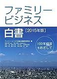 ファミリービジネス白書 2015年版