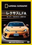 ナショナル ジオグラフィック レクサスLFA スーパー・ファクトリーのすべて [DVD] 画像