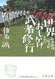 世界おしかけ武者修行―海兵棒球始末記〈その2〉 (文春文庫)