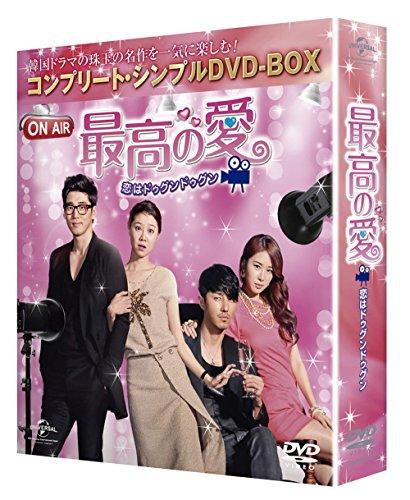 最高の愛~恋はドゥグンドゥグン~ (コンプリート・シンプルDVD-BOX廉価版シリーズ)(期間限定生産)
