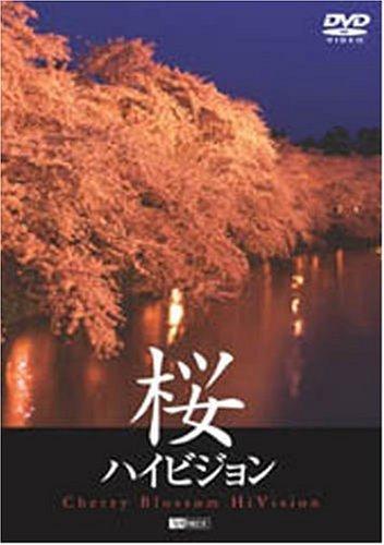 シンフォレストDVD 桜ハイビジョン - Cherry Blossom HiVision-