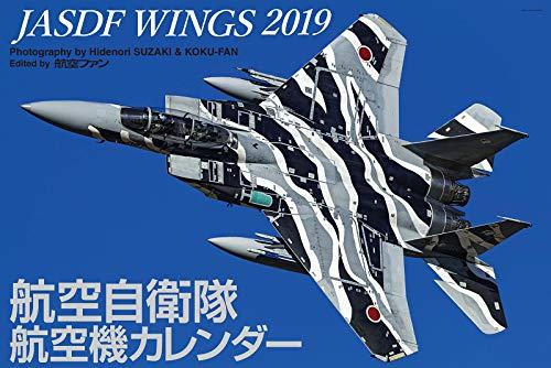 航空自衛隊航空機カレンダー2019