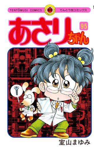 あさりちゃん 95 (てんとう虫コミックス)