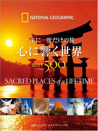 一生に一度だけの旅 心に響く世界 BEST500の詳細を見る