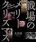 戦場のメリークリスマス[Blu-ray/ブルーレイ]