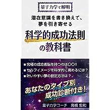 科学的成功法則の教科書: 量子力学で解明!潜在意識を書き換えて、夢を引き寄せる