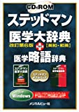 CD-ROM ステッドマン医学大辞典 改訂第6版 プラス 医学略語辞典 for Windows