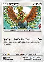 ポケモンカードゲーム/PK-SM6B(強化拡張パック チャンピオンロード)-048 ホウオウ U