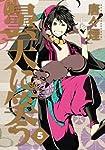 曇天に笑う(5) (アヴァルスコミックス) (マッグガーデンコミックス アヴァルスシリーズ)