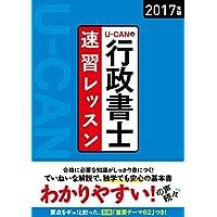 2017年版 U-CANの行政書士 速習レッスン【別冊「要点まとめ」つき】 (ユーキャンの資格試験シリーズ)