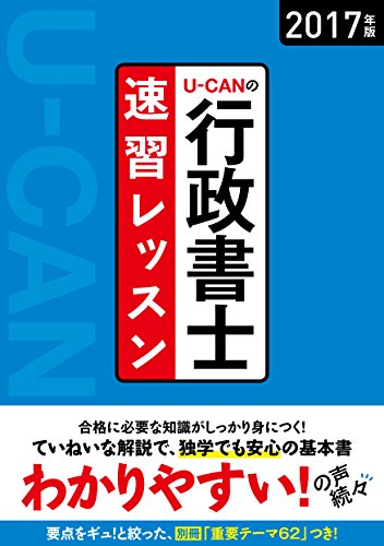 2017年版 U-CANの行政書士 速習レッスン【別冊「要点まとめ」つき】 (ユーキャンの資格試験シリーズ)の詳細を見る