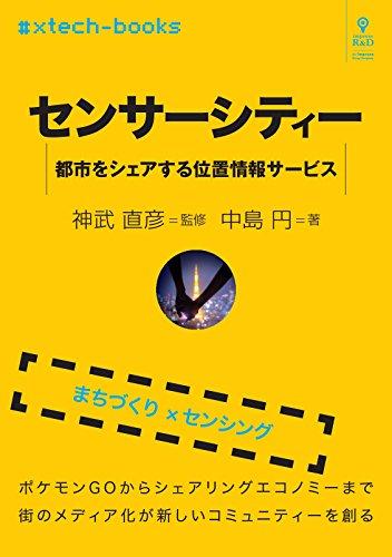センサーシティー 都市をシェアする位置情報サービス (#xtech-books(NextPublishing))
