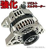 ハリアー ACU30 ACU35 大容量 低抵抗(SC) オルタネーター 150A 高出力 容量アップ リビルト ダイナモ