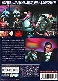 人類最終兵器 ドゥームズデイ・マシーン [DVD] 画像