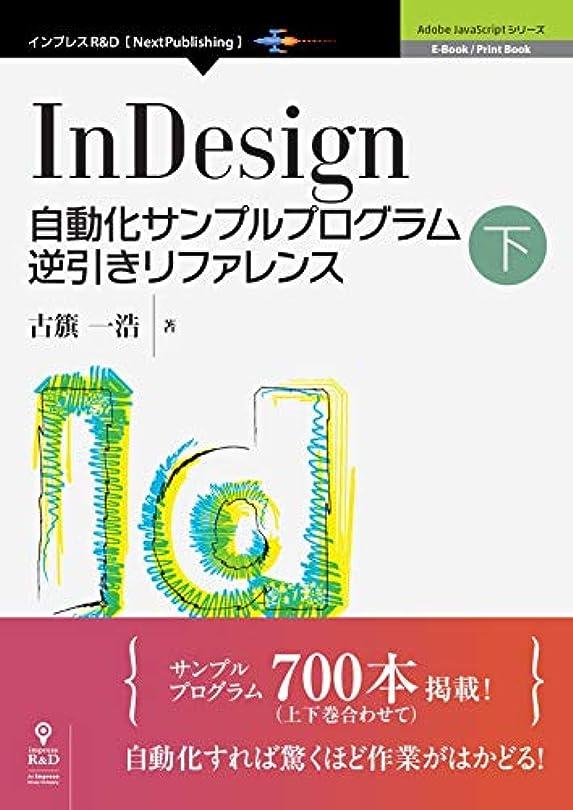 不信売る出しますInDesign自動化サンプルプログラム逆引きリファレンス下 (Adobe JavaScript(NextPublishing))
